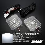 GSR ACR 50 55 エスティマ LED ラゲッジランプ増設キット ルームランプ R-222