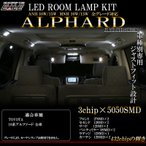 トヨタ 10系 アルファード 専用設計 ホワイト ルームランプ 11点セット ANH10W/MNH10W/ATH10W 前期/後期 対応 R-250