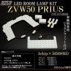 LED ルームランプ キット プリウス 50系 Sグレード以外 ムーンルーフ無し専用 R-260