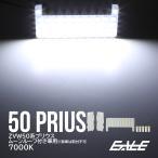 50系 プリウス LED ルームランプ キット ムーンルーフ サンルーフ 付き専用 R-261