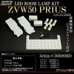 LED ルームランプ キット プリウス50系 ムーンルーフ サンルーフ 付き専用 R-261