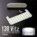 KSP130 NSP130 NSP 135 NCP131 ヴィッツ 130系 Vitz  LED ルームランプキット 後期専用 R-267