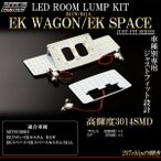 B11 EKワゴン EKスペースカスタム LED ルームランプキット R-272