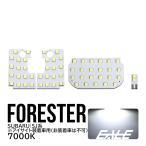 SUBARU フォレスター SJ系 アイサイト付き LED ルームランプキット R-286