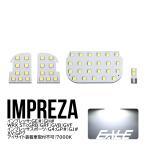スバル インプレッサ GE GH系 WRX STi GRB GRF GVB GVF LED ルームランプキット 4Pc R-287