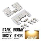 トヨタ タンク / ルーミー M900A M910A 専用設計 LED ルームランプ 電球色 ウォームホワイト 3000K 高輝度 3chip×5050SMD