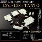 DAIHATSU タント タントカスタム L375S L385S LED ルームライトキット 7pc R-296