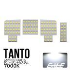 タント タントカスタム LA600S LA610S LED ルームランプキット R-297