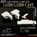 Yahoo!オートパーツ専門店 EALE storeダイハツ LA250S/LA260S CAST キャスト アクティバ / スタイル LED ルームランプ キット R-300