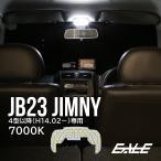 JB23 ジムニー 車種専用設計 ルームランプキット 1pc R-301