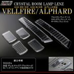 20系 アルファード ヴェルファイア クリスタル ルームランプ レンズ カバー R-321