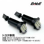 20系 アルファード ヴェルファイア 150系 オーリス  110系 イスト LED ライセンスランプ ナンバー灯 R-401