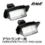 アウトランダー CW GF PHEV GG2W LED ライセンスランプ ナンバー灯 R-403