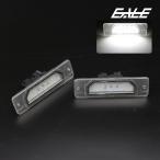 ニッサン LED ライセンスランプ ナンバー灯 E51 エルグランド / M35 ステージア / P11 プリメーラ カミノ / U31 プレサージュ R-404