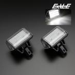マツダ LED ライセンスランプ ナンバー灯 KE系 CX-5 ER3P CX-7 GG系/GH系 アテンザ スポーツ セダン GY系/GG系 アテンザ ワゴン R-408