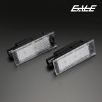 ルノー RENAULT LED ライセンスランプ ナンバー灯 ウインド ルーテシア クリオ3/クリオ4 R-410