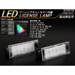 ルノー RENAULT LED ライセンスランプ ナンバー灯 マスター2 マスター3 メガーヌ2 メガーヌ3 R-410