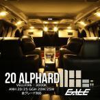 20系 アルファード ヴェルファイア 3000K 電球色 ルームランプ 11点セット ANH20/25 GGH20/25 圧倒的高級感 ゴールデンシリーズ 前期/後期対応 R-412