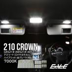 210系 クラウン LED ルームランプ ホワイト アスリート ロイヤルサルーン ハイブリッド対応 GRS210/AWS210/ARS210 R-413