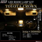 210系 クラウン LED ルームランプ 電球色 3000K アスリート ロイヤルサルーン ハイブリッド対応 GRS210/AWS210/ARS210 R-414