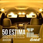 トヨタ 50系 エスティマ / エスティマ ハイブリッド 3000K 電球色 LED ルームランプ 12点セット ACR50/55 GSR50/55 AHR20 R-418