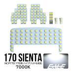 シエンタ LED ルームランプ 170系 トヨタ 純白 ホワイト 6点セット ハイブリッド対応 NCP170 NCP175 NSP170 NHP170 R-424