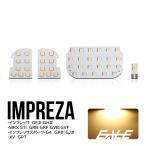 スバル インプレッサ GE系 GH系 / WRX STi GRB GRF GVB GVF / XV GP7 3000K 電球色 LED ルームランプ キット ゴールデンシリーズ R-425