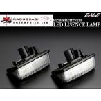 レーシングダッシュ LED ライセンスランプ(ナンバー灯) 18系 200系 クラウン/マジェスタ/NZE121 ZZE12 カローラ フィールダー ランクス アレックス 5605090W