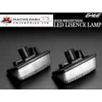 レーシングダッシュ LED ライセンスランプ(ナンバー灯) EP91 スターレット / AE111 カローラ スプリンター / AZT24 カルディナ 5605090W