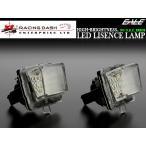 レーシングダッシュ LED ライセンスランプ(ナンバー灯) メルセデス ベンツ Cクラス W204 セダン / S204 ワゴン / C207 クーペ キャンセラー内蔵 RD026