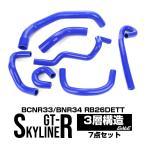 R33/R34 GT-R シリコン ヒーター ラジエターホースキット S-130