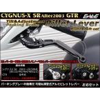 シグナスX SR(SE44J/465他) ブレーキレバー左右セット 可倒&調整&パーキング S-240