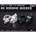 M8 正ネジ ミラー ホルダー 22.2mm ハンドル クランプ式 2個set S-297