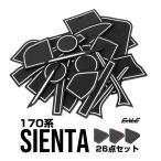 トヨタ 170系 シエンタ ハイブリッドも適合  ゴム ラバー ポケットマット 26点セット 傷 異音防止