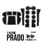 トヨタ 150系 ランドクルーザー プラド ゴム ラバー ポケットマット 14点セット 傷 異音防止 S-387