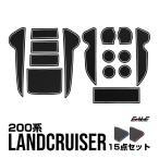 トヨタ 200系 / 202系 ランドクルーザー / ランクル ゴム ラバー ポケット マット 14点セット 傷 異音防止 S-388