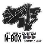 ホンダ JF1 JF2 N BOX / N BOX+ カスタム対応 ゴム ラバー ポケットマット ブルー/レッド/ホワイト(夜光)/ブラック 13点セット 傷 異音防止 S-396