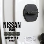 適合多数 ニッサン 汎用 ドア ロック ストライカー カバー Cタイプ 4枚 T32 エクストレイル E51 エルグランド C26セレナ ジューク等 S-438