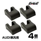 適合多数 アウディ 汎用 ドア ストッパー チェッカー カバー 4個 A4 A6 A7 A8 Q3 Q5等 S-474