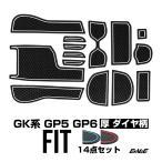 ホンダ GK系 フィット GP5 GP6 フィット ハイブリッド 専用設計 ゴム ラバー ポケットマット 14点セット 傷 異音防止