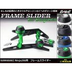カワサキ Ninja250 (EX250L M)  13年式以降 アルミ削り出し フレーム スライダー 左右セット ABSも可 4色展開
