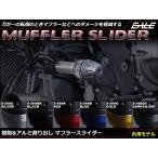 樹脂&アルミ削り出し マフラー スライダー M10 M8 ボルト付属 エンジンスライダー フレームスライダー 6色展開