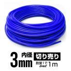 ショッピングシリコン 耐熱 高耐久 汎用 シリコンホース ブルー 内径 3mm 3Φ メートル単位 切り売り S-64