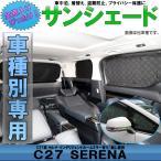ニッサン C27 セレナ 専用 サンシェード インテリジェントルームミラー有|無 全窓用セット 5層構造 ブラックメッシュ 車中泊 S-641-S-642