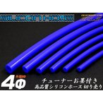 ショッピングシリコン 耐熱 高耐久 汎用 シリコンホース ブルー 4mm 4Φ メートル単位 切り売り S-65