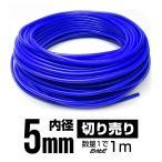 耐熱 高耐久 汎用 シリコンホース ブルー 5mm 5Φ メートル単位 切り売り S-66