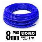 耐熱 高耐久 汎用 シリコンホース ブルー 内径8mm メートル単位 切り売り S-68