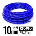 耐熱 高耐久 汎用 シリコンホース ブルー 内径10mm メートル単位 切り売り S-69