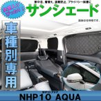 トヨタ NHP10系 アクア 専用 サンシェード クロスオーバーも対応 全窓セット 5層 ブラックメッシュ 車中泊 アウトドア S-810