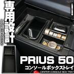センター コンソール ボックス トレイ PRIUS プリウス 50系 前期 後期 PRIUS PHV 専用設計 ZVW50 ZVW51 ZVW55 ZVW52 S-852